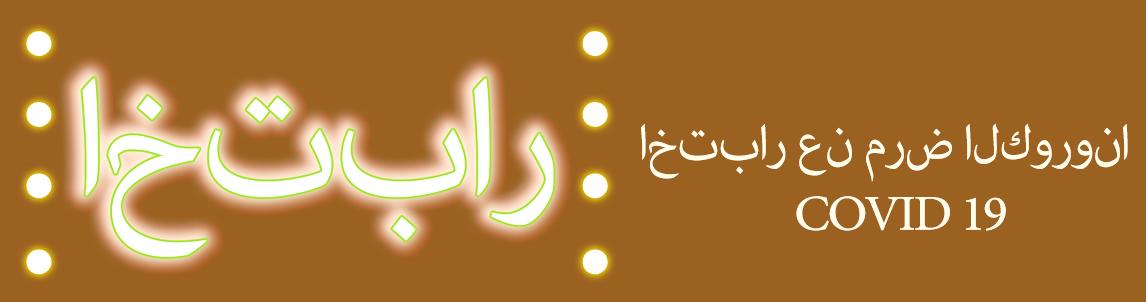 Covid_arabiskquiz_top