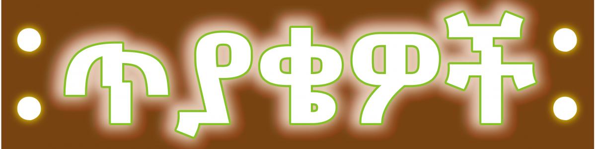 Quiz_amharisk